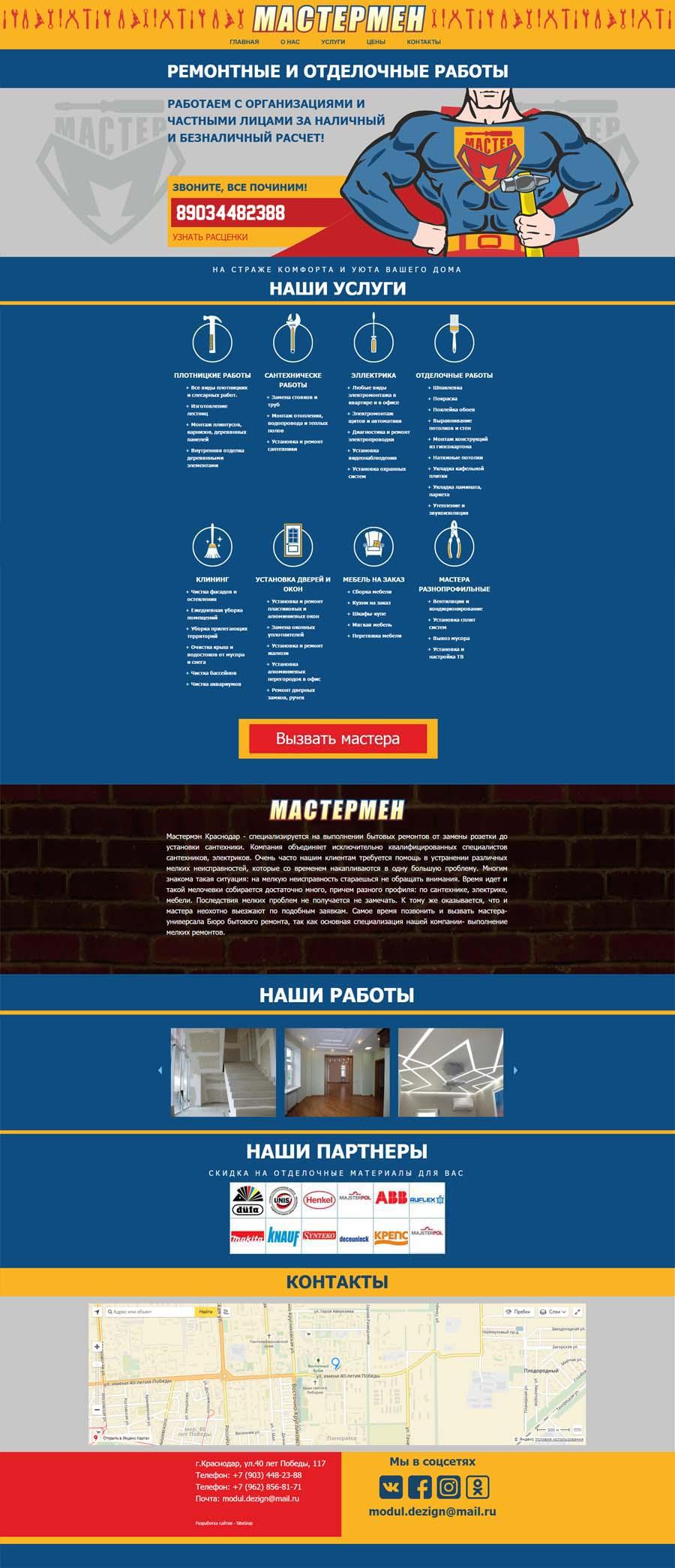 "Сайт для компании ""MasterMan"""