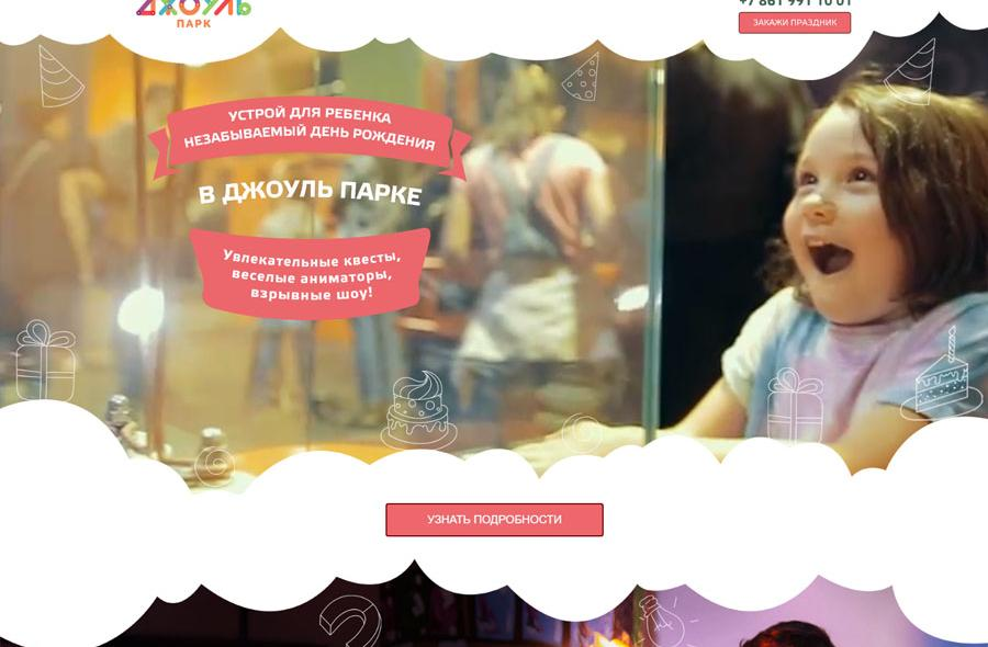 "Landing Page для ""Джоуль Парк"""