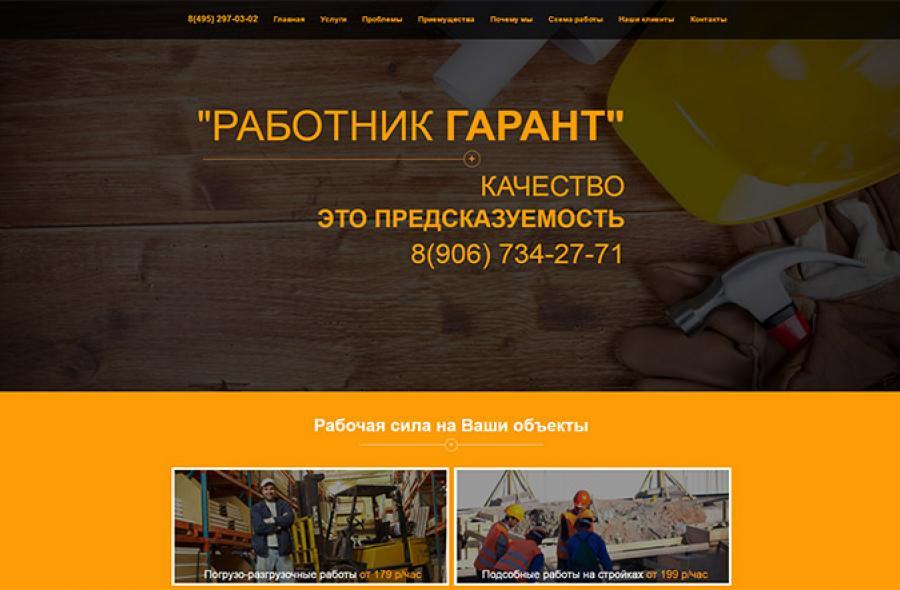 """Landing page для компании """"Работник Гарант"""""""