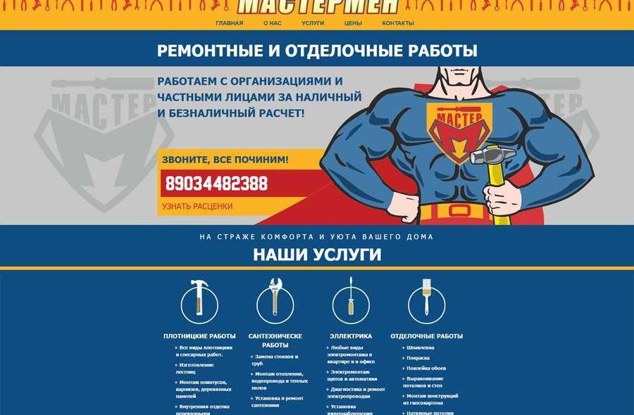 Продвижение сайтов в омске портфолио как сделать, чтобы сайт корректно отображался во всех браузерах