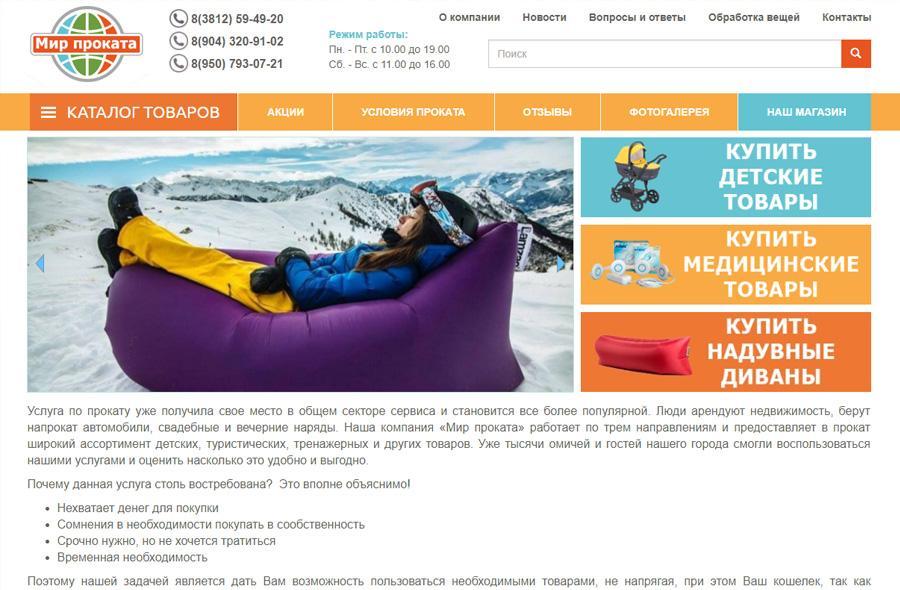 Продвижение сайтов в омске портфолио продвижение сайта луганск