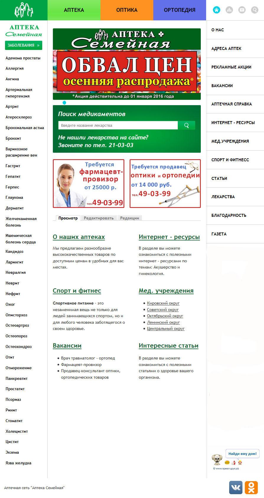 """Сайт для сети аптек """"Семейная"""""""