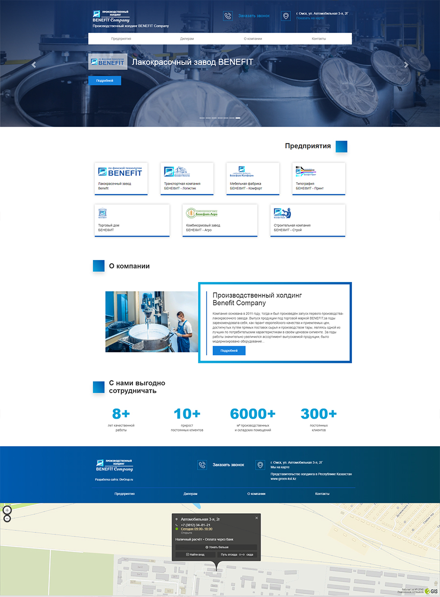 "Корпоративный сайт для производственного холдинга ""Benefit Company"""