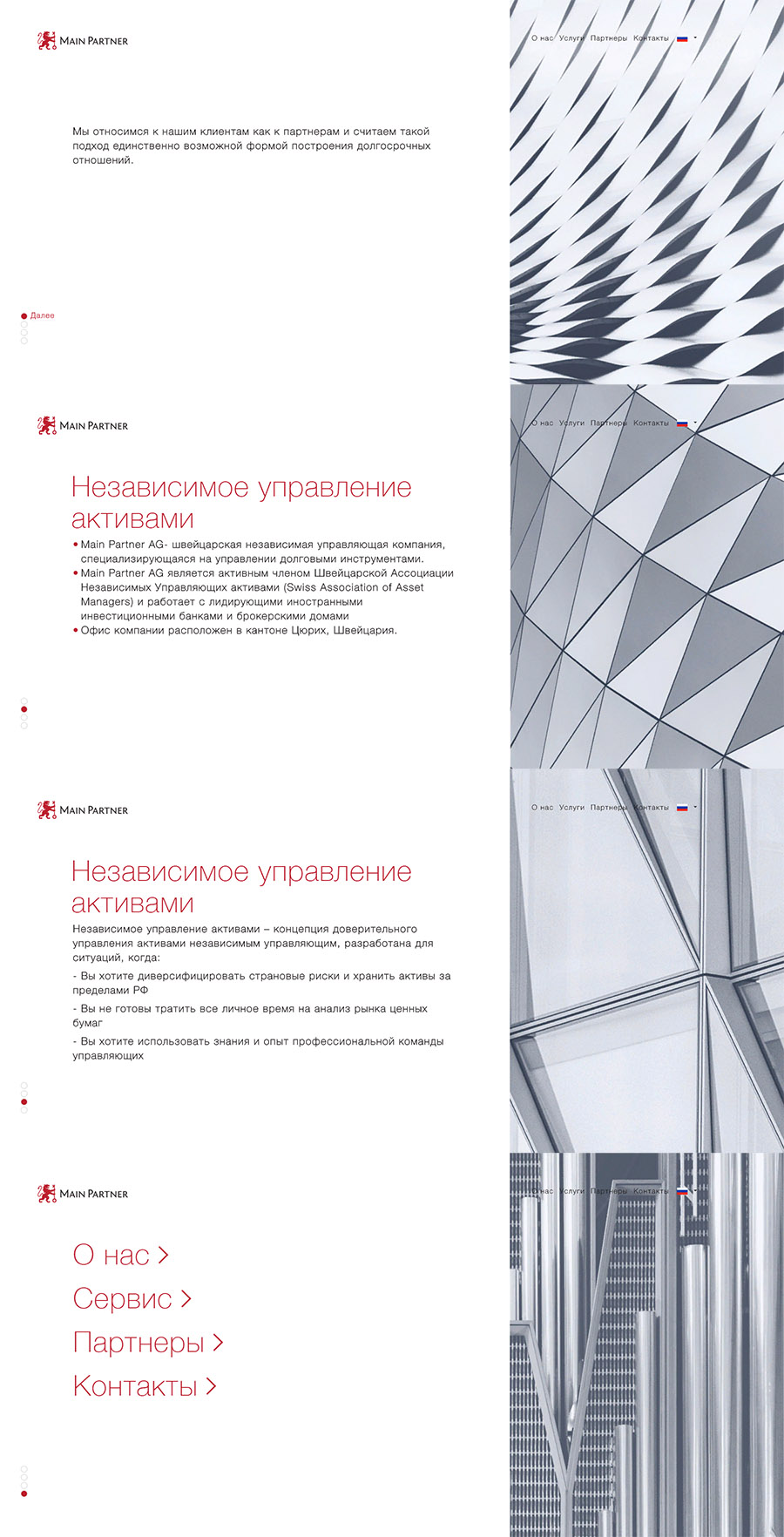 Корпоративный сайт для Швейцарской компании MainPartner