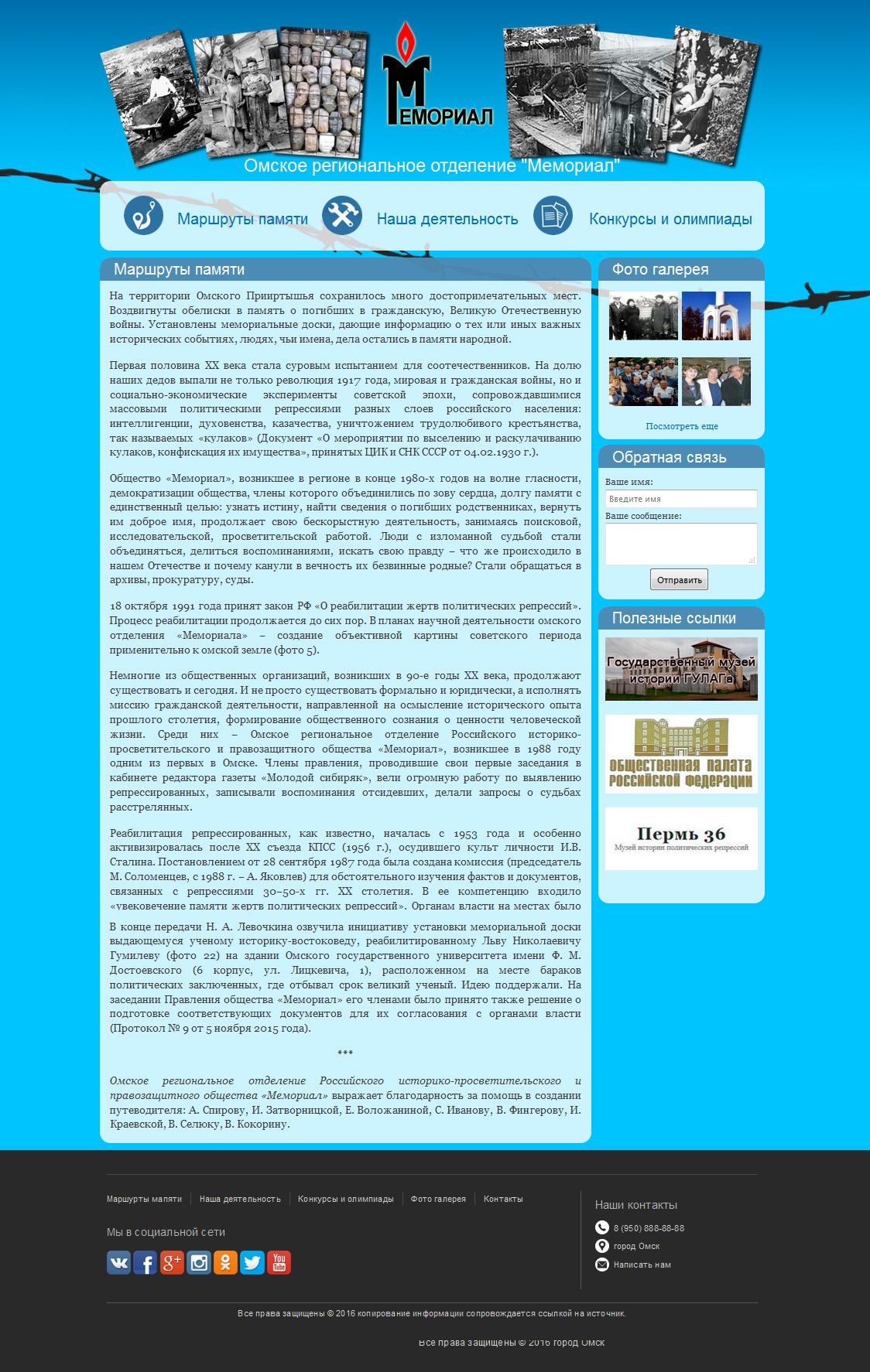 """Сайт для Омского регионального отделения """"МЕМОРИАЛ"""""""