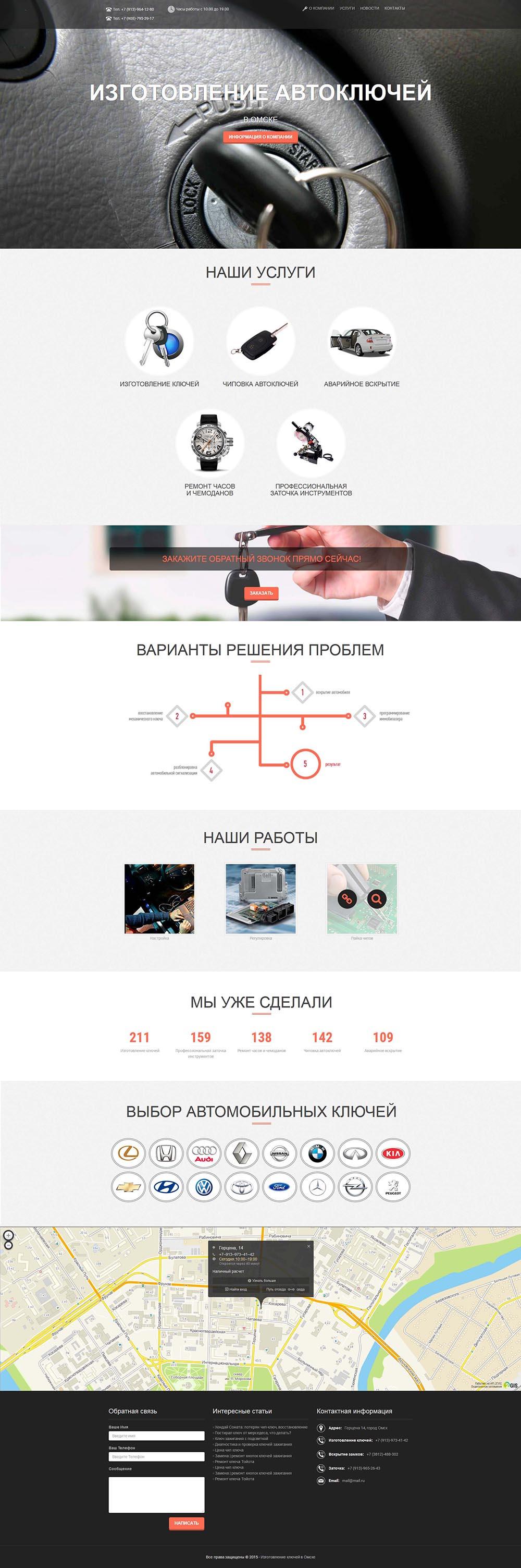 "Landing Page для компании ""ОмскКей"""