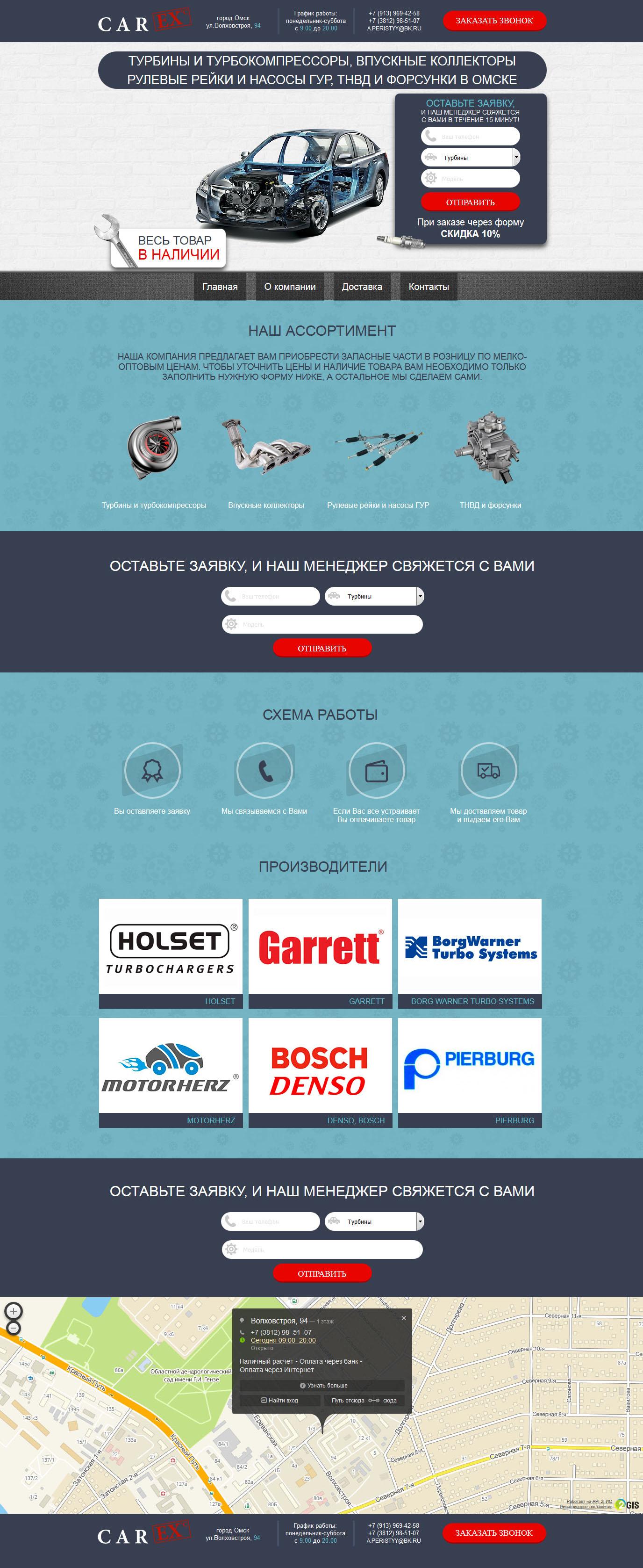 "Landing Page для компании ""КарексС"""