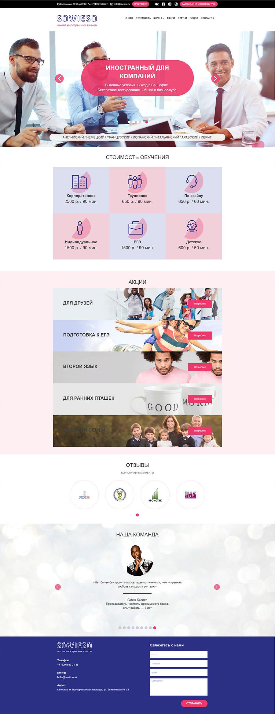 Корпоративный сайт для школы иностранных языков