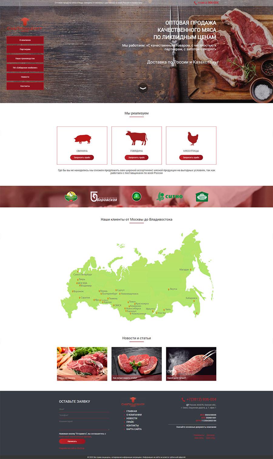 """Сайт для компании """"СибПродЦентр"""""""