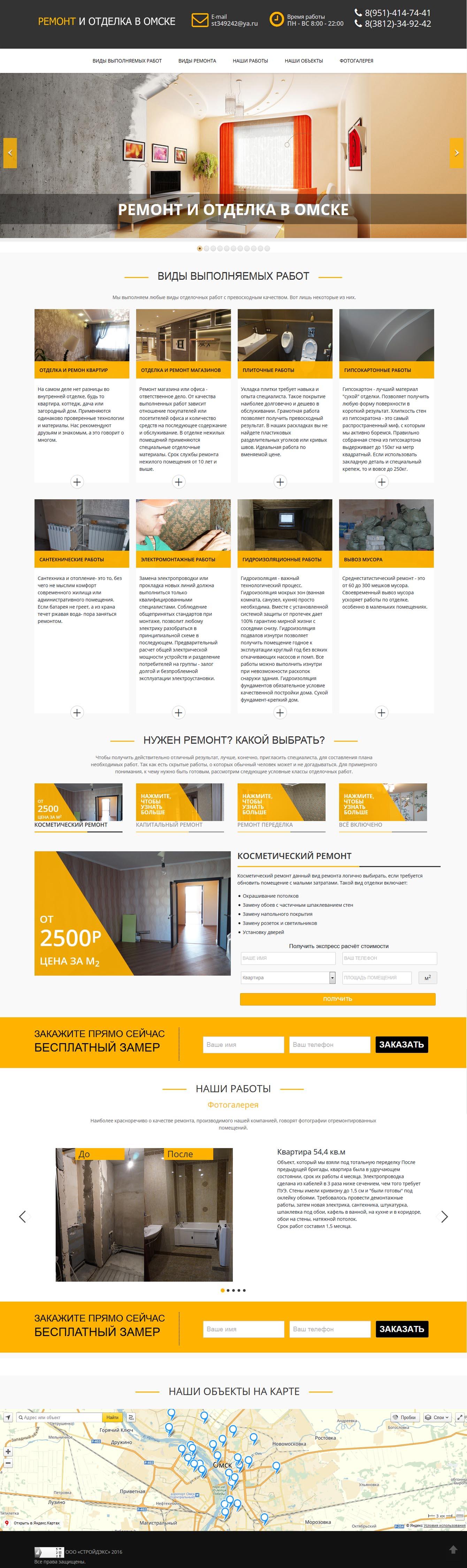 Landing Page для компании «СТРОЙДЭКС»