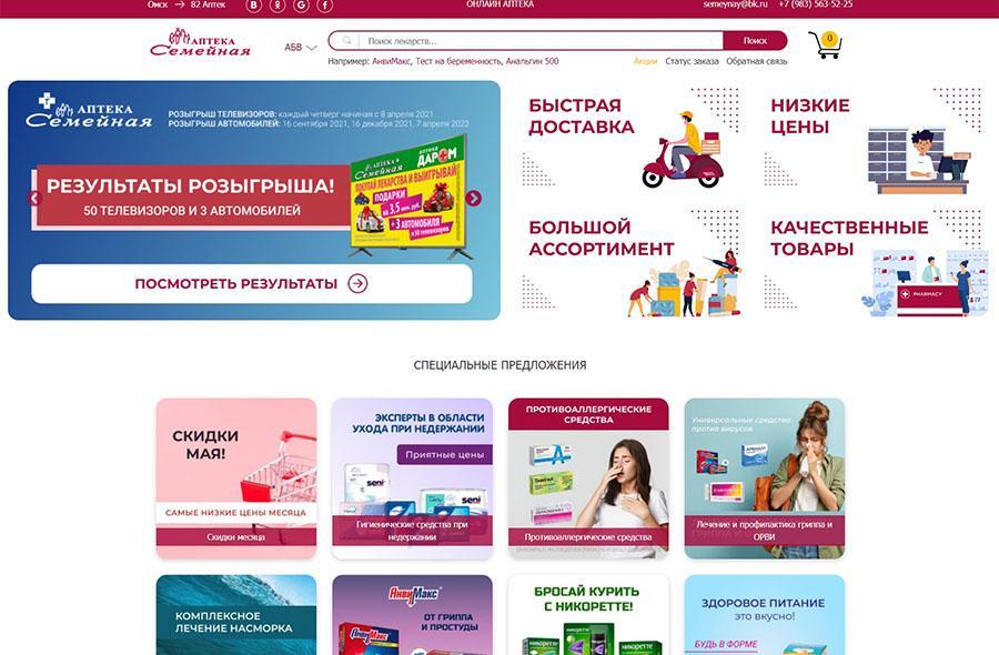 """Интернет-магазин для аптеки """"Аптека Семейная"""""""