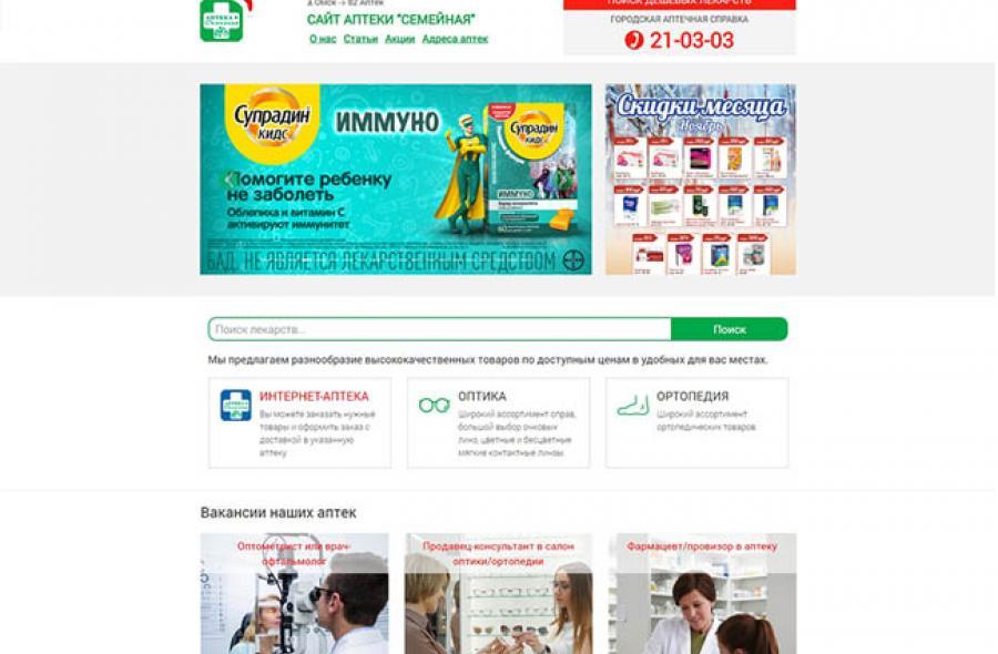 """Портал для сети аптек """"Семейная"""""""