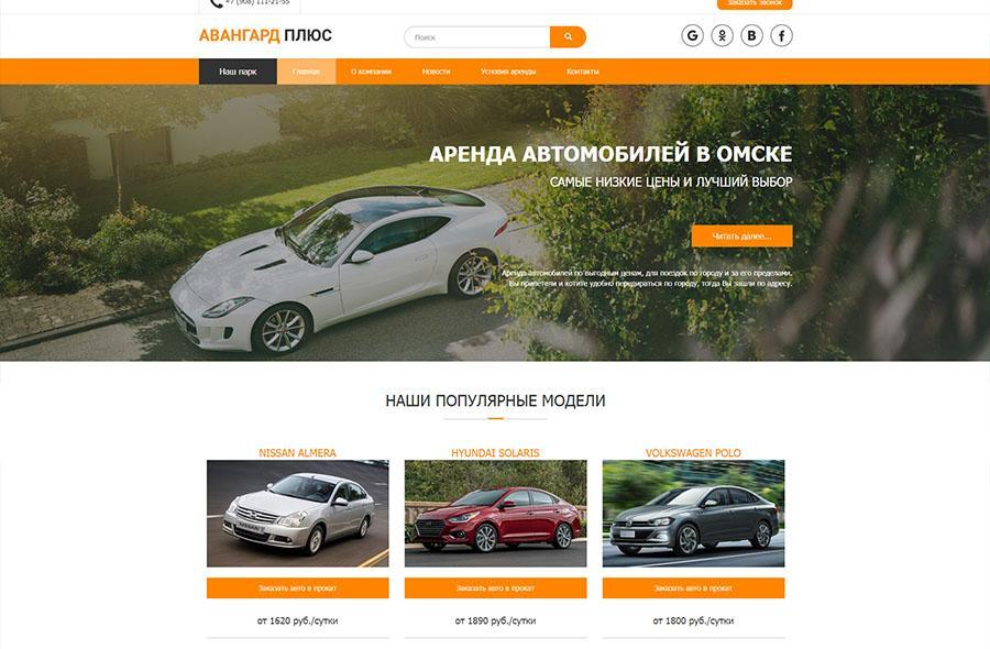 "Сайт для компании ""Авангард Плюс"""