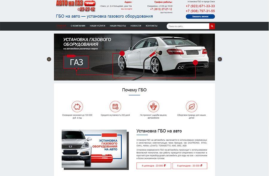 "Корпоративный сайт для компании ""Авто на Газ"""