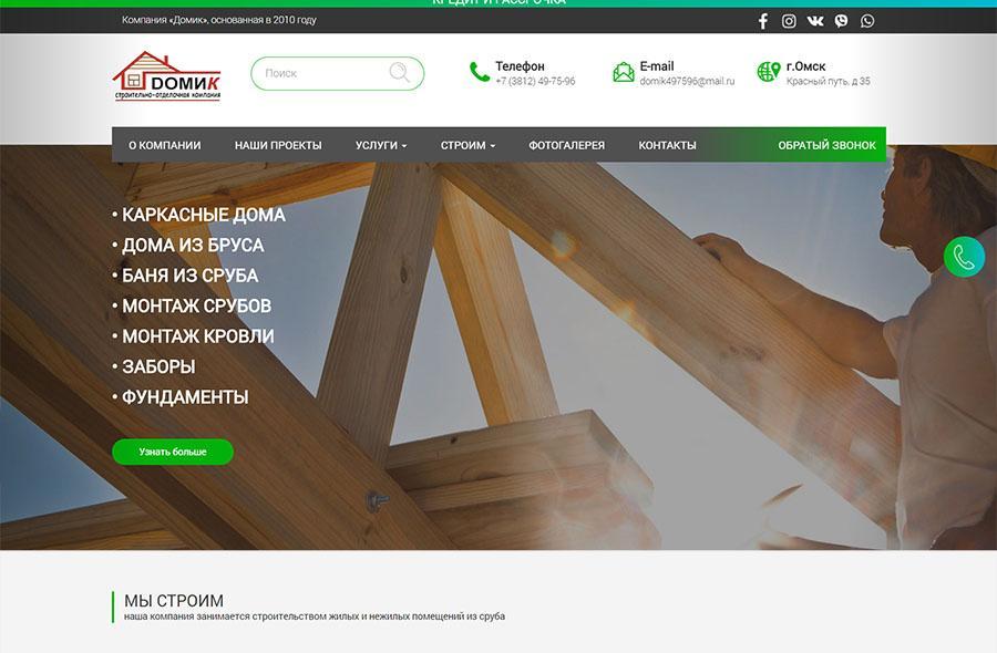 """Корпоративный сайт для компании """"Домик55"""""""
