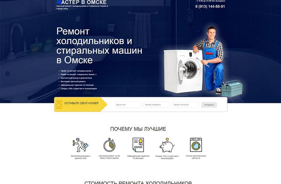 Разработка сайта визитки для компании по ремонту холодильников