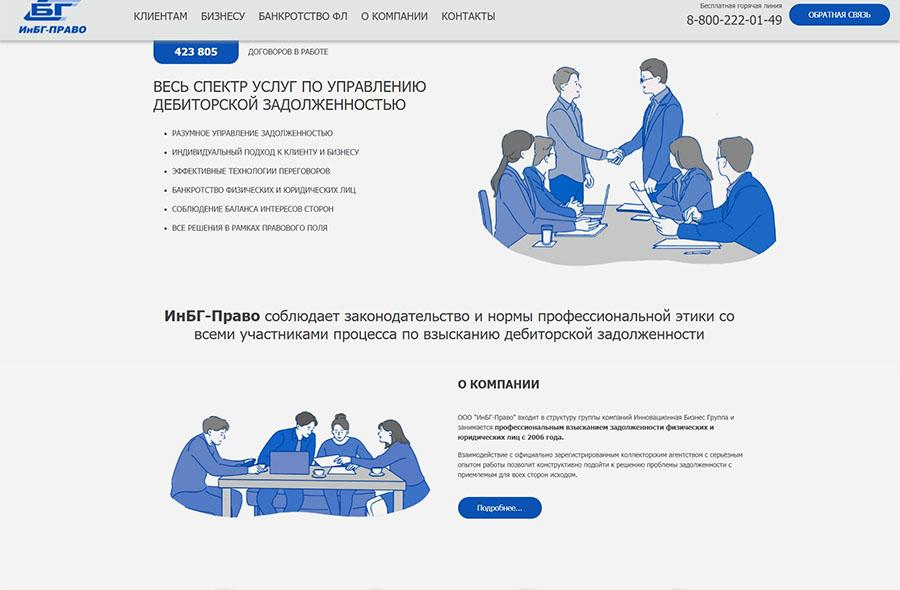 "Корпоративный сайт для компании ""ИнГБ - Право"""