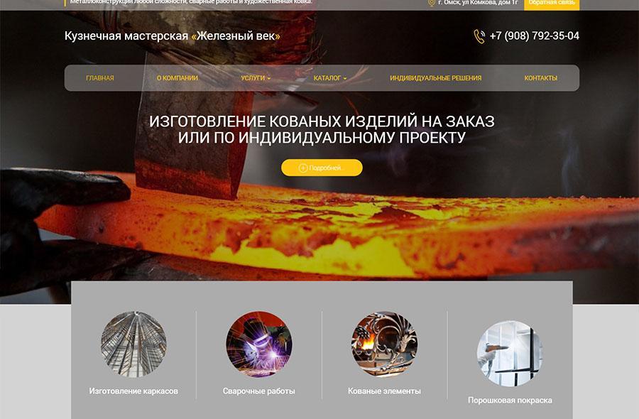 Сайт-визитка для кузнечной мастерской «Железный век»