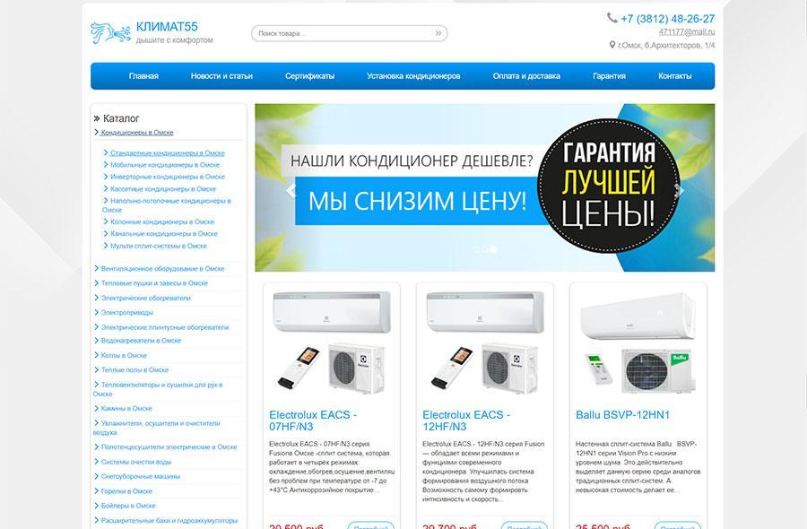 "Корпоративный сайт для компании ""Климат55"""