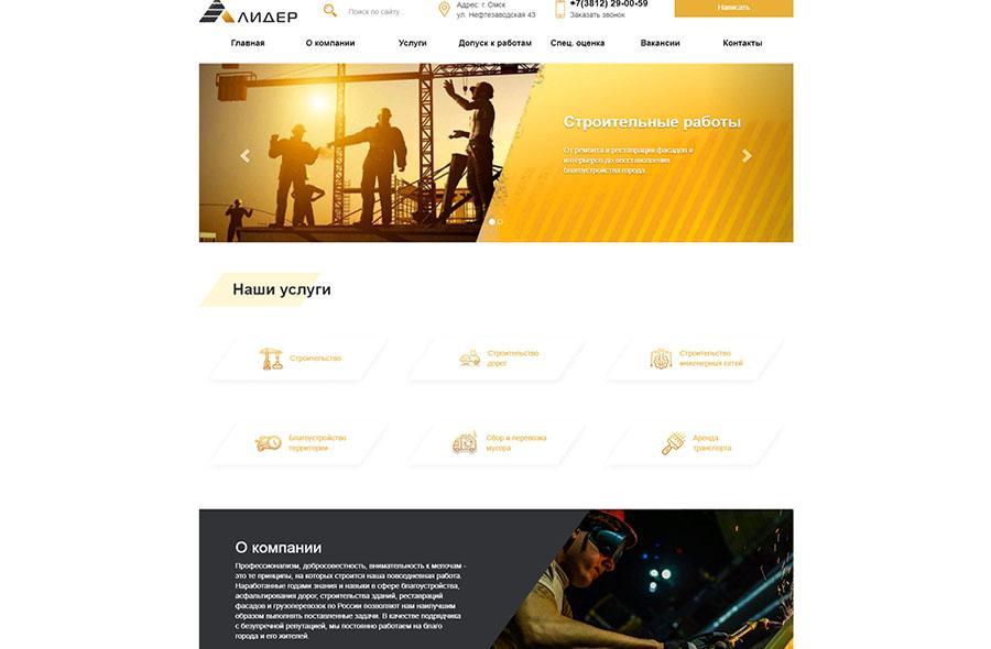 Разработка индивидуального, корпоративного сайта для строительной компании ООО «Лидер».