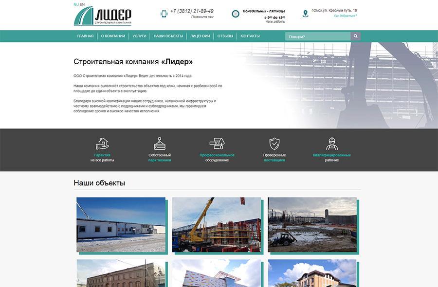 Разработка мультиязычного, корпоративного сайта для строительной компании «Лидер».
