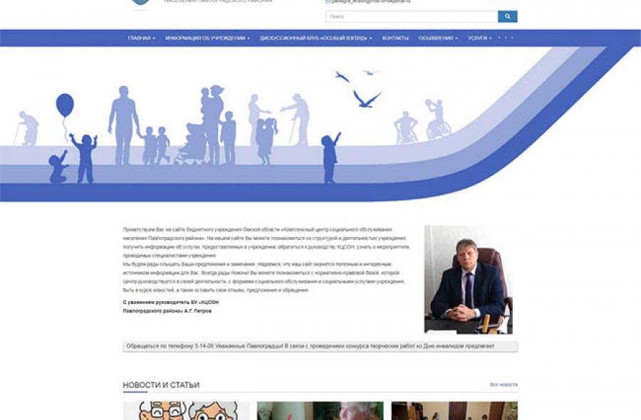 """Корпоративный сайт для """"БУ КЦСОН Павлоградского района"""""""