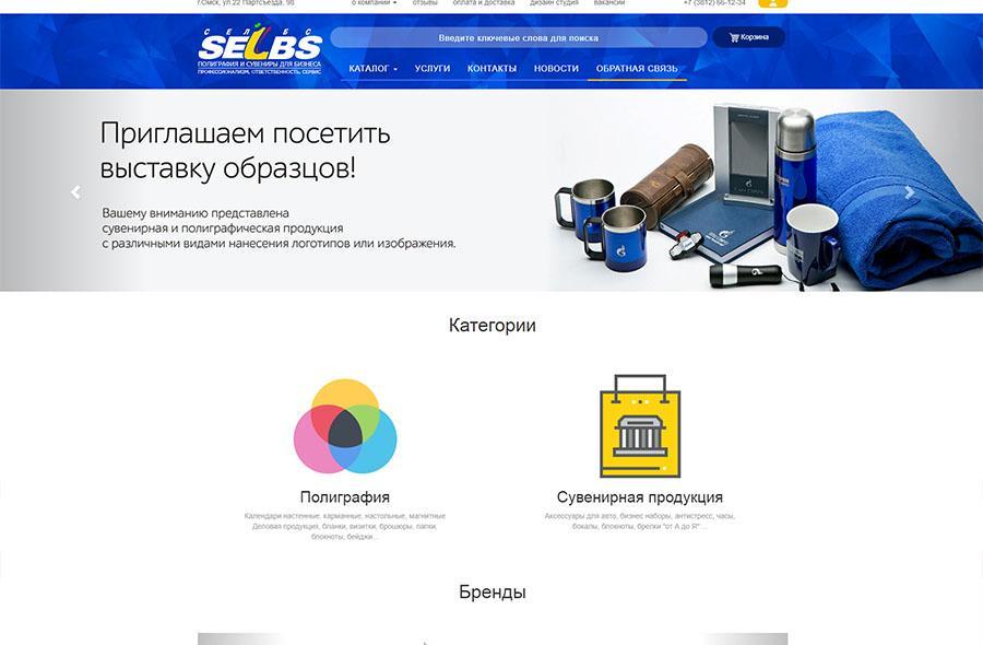 "Интернет-магазин для компании ""Selbs"""