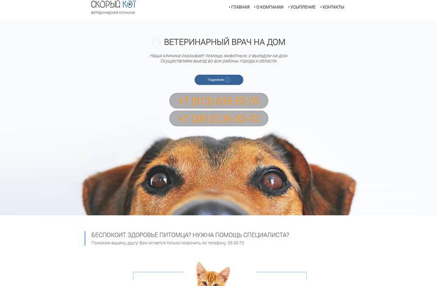 """Сайт - визитка для ветеринарной клиники """"Скорый Кот"""""""