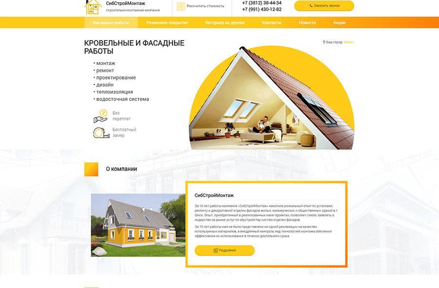 Разработка корпоративного сайта для компании СибСтройМонтаж