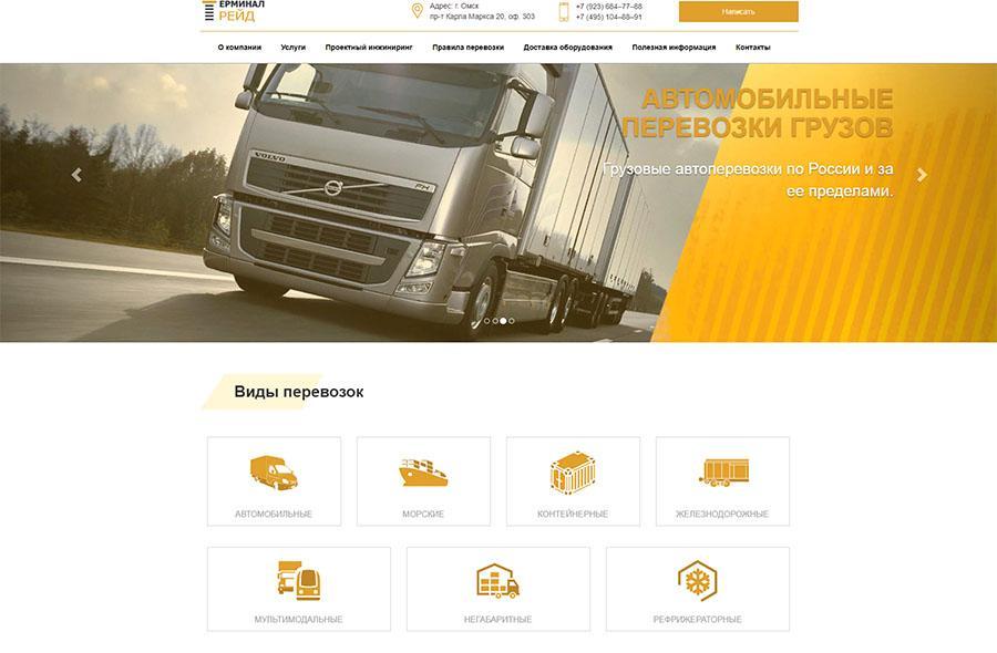 """Корпоративный сайт для компании """"Терминал Трейд"""""""