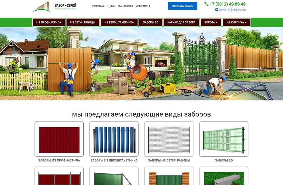 """Сайт для компании """"Забор-строй"""""""